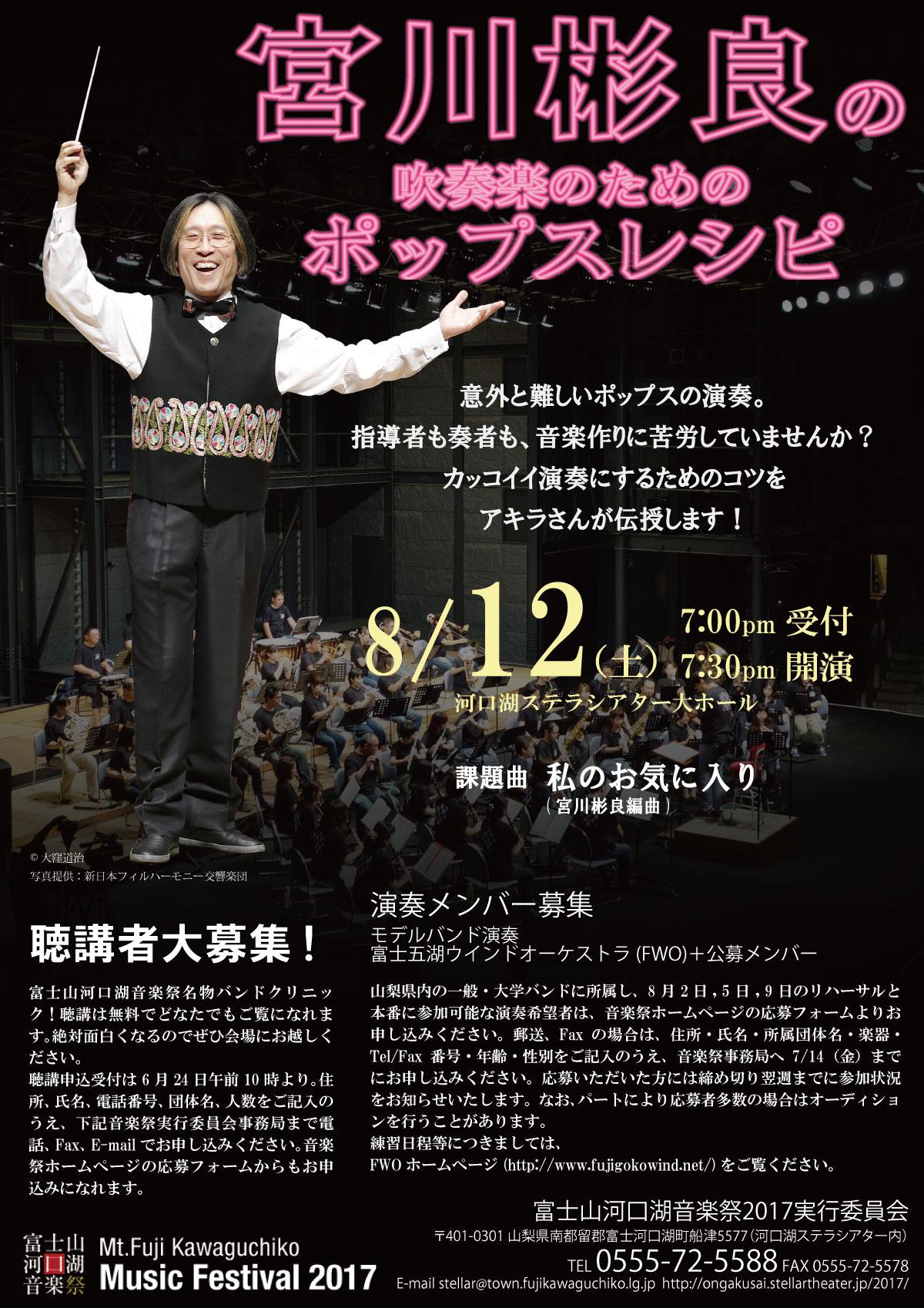 富士五湖webインデックス 壁紙 ちゃりblog 宮川彬良の吹奏楽のためのポップス レシピ