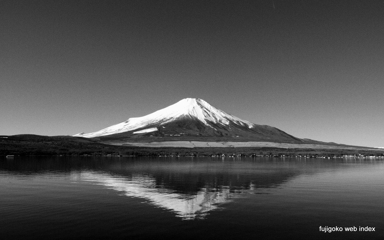 富士五湖webインデックス 壁紙 ちゃりblog 平凡なのでモノクロに