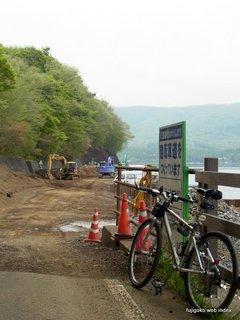 山中湖サイクリングロードの工事