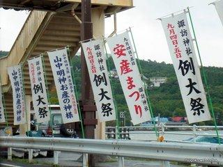 山中湖諏訪神社の安産祭り